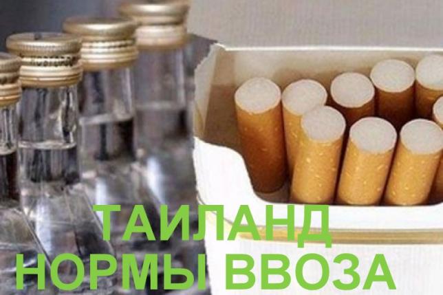 Алко табачные изделия купить сигареты и пиво ночью