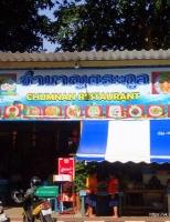 уличный ресторан Chumnan Клонг Прао Ко Чанг